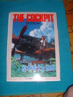 1994年 小学館 発行「THE COCKOIT 松本零士の世界」 .JPG