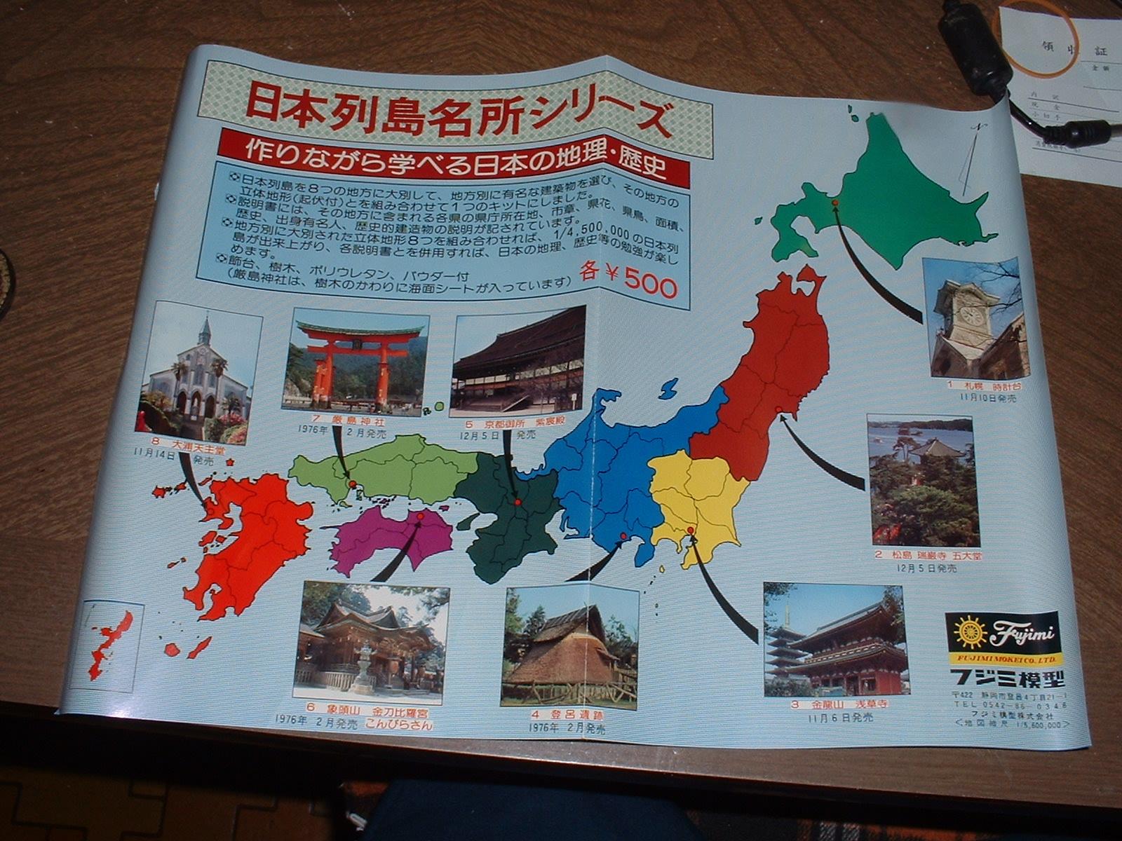 1975年発売 フジミ模型㈱ 日本列島名所シリーズ 同封チラシ Doburoku-TAO.JPG