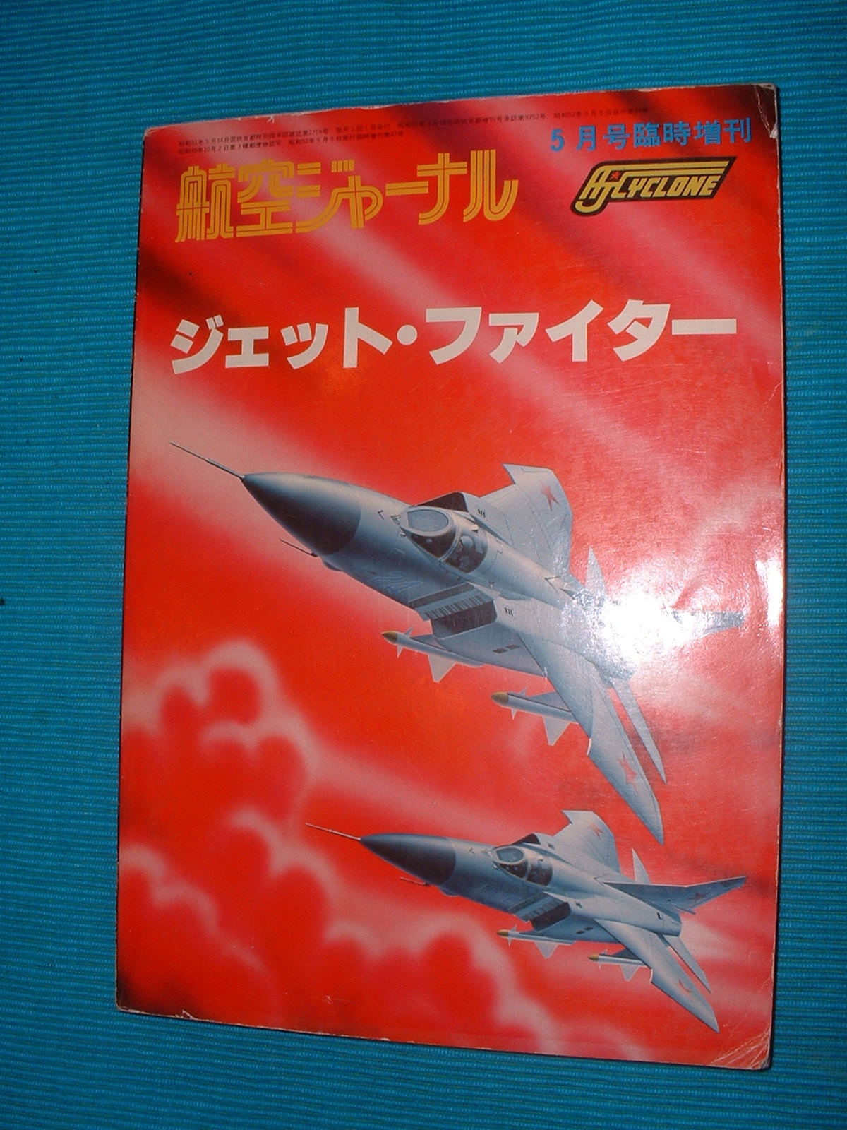 1977年刊行 航空ジャーナル別冊「ジェット・ファイター」.JPG