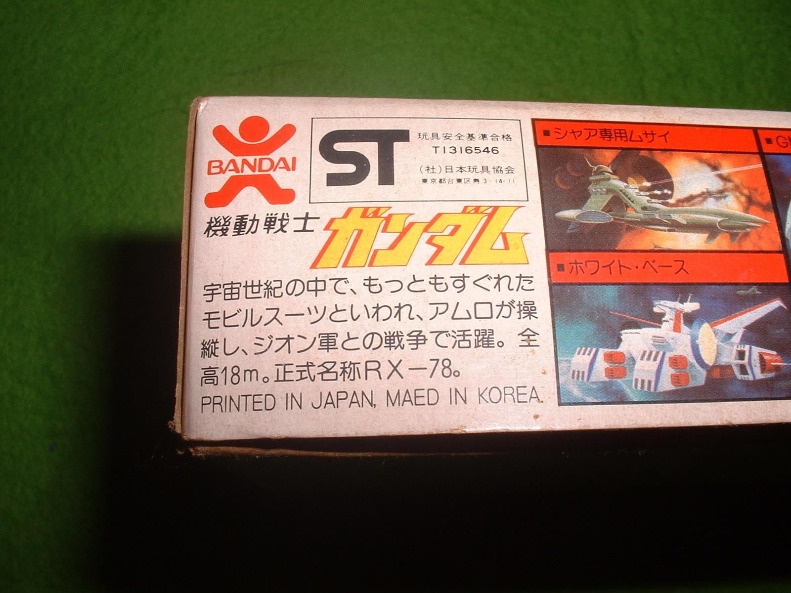 1980年代販売韓国金型 ガンダムその2.JPG