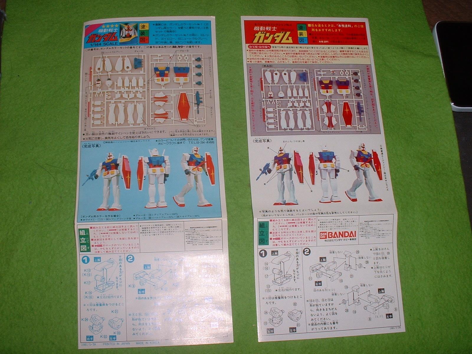 1980年代販売韓国金型 ガンダムその3.JPG