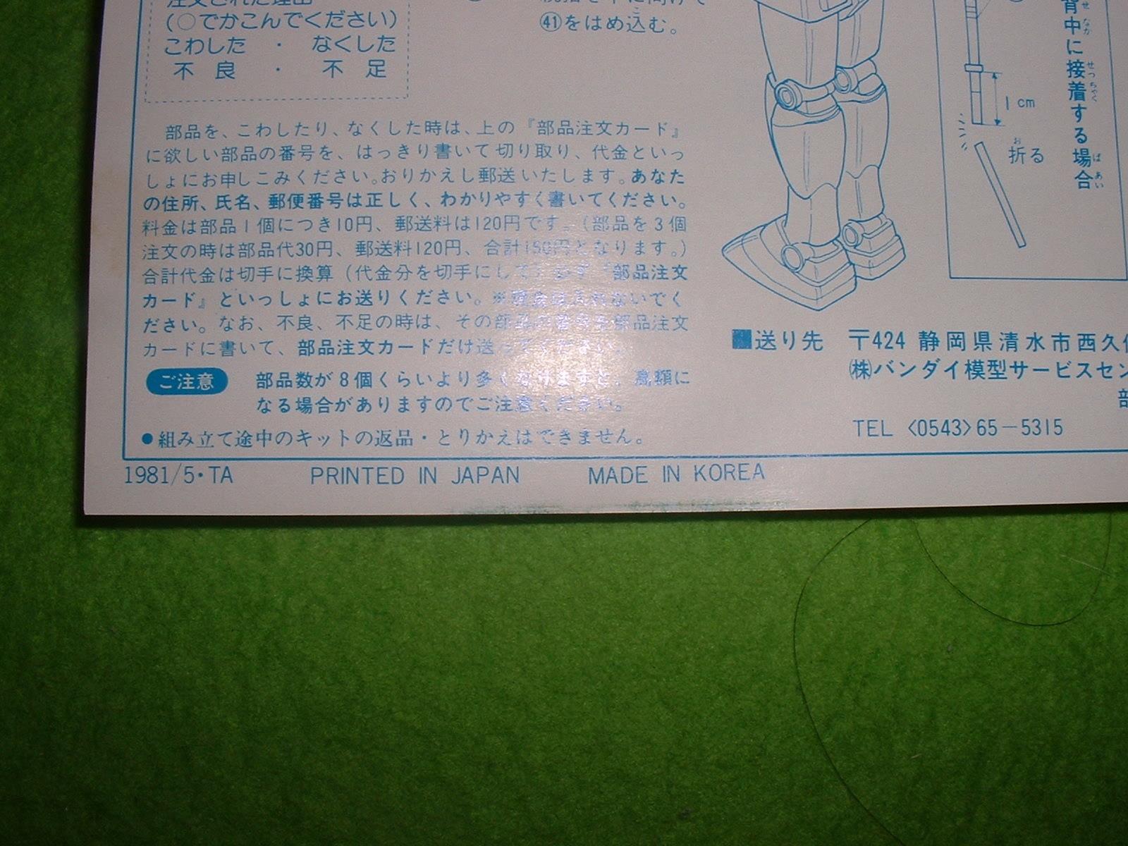 1980年代販売韓国金型 ガンダムその5.JPG