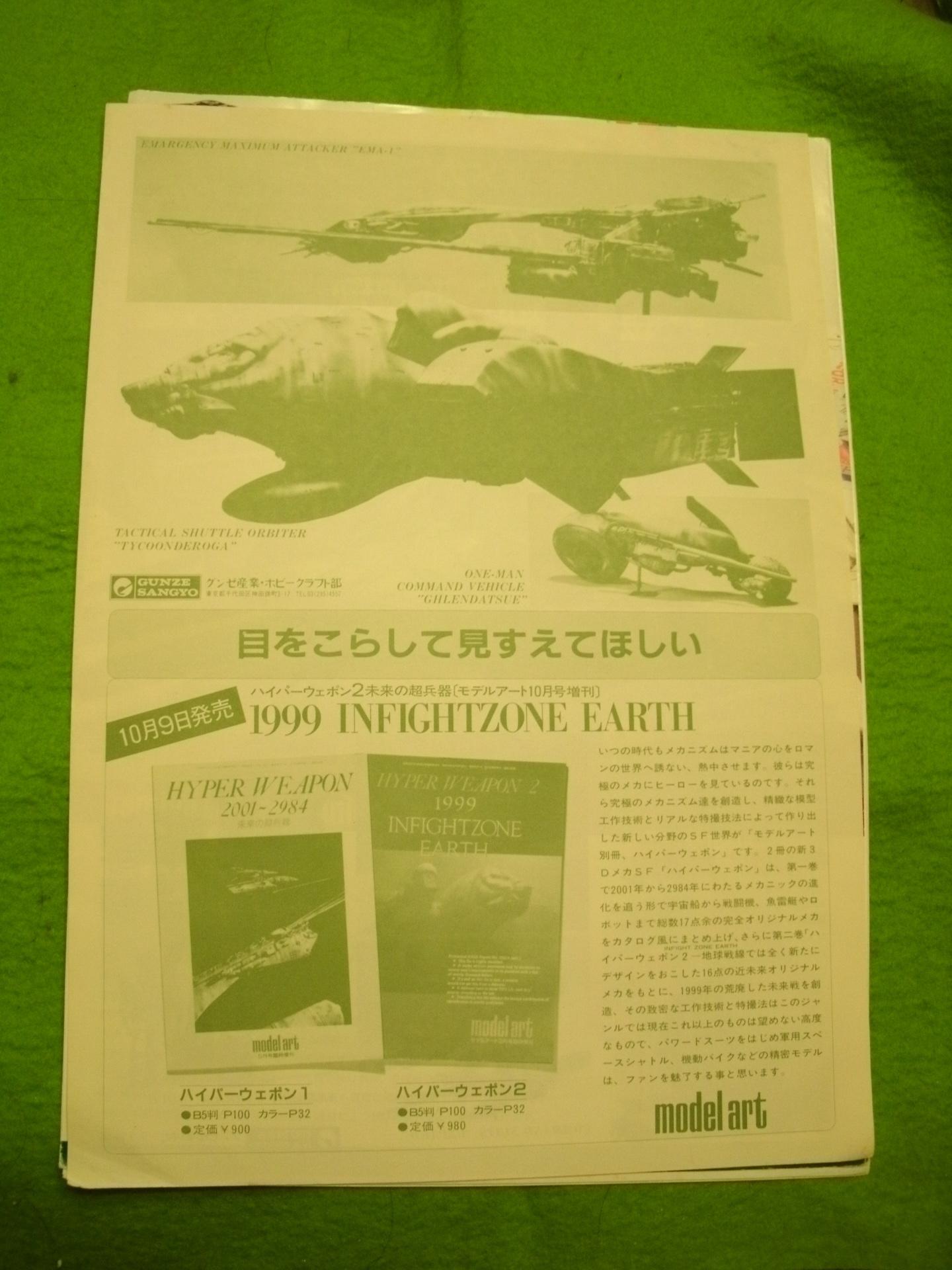 1984年秋 「ハイパーウェポン 商品化告知チラシ」裏.JPG