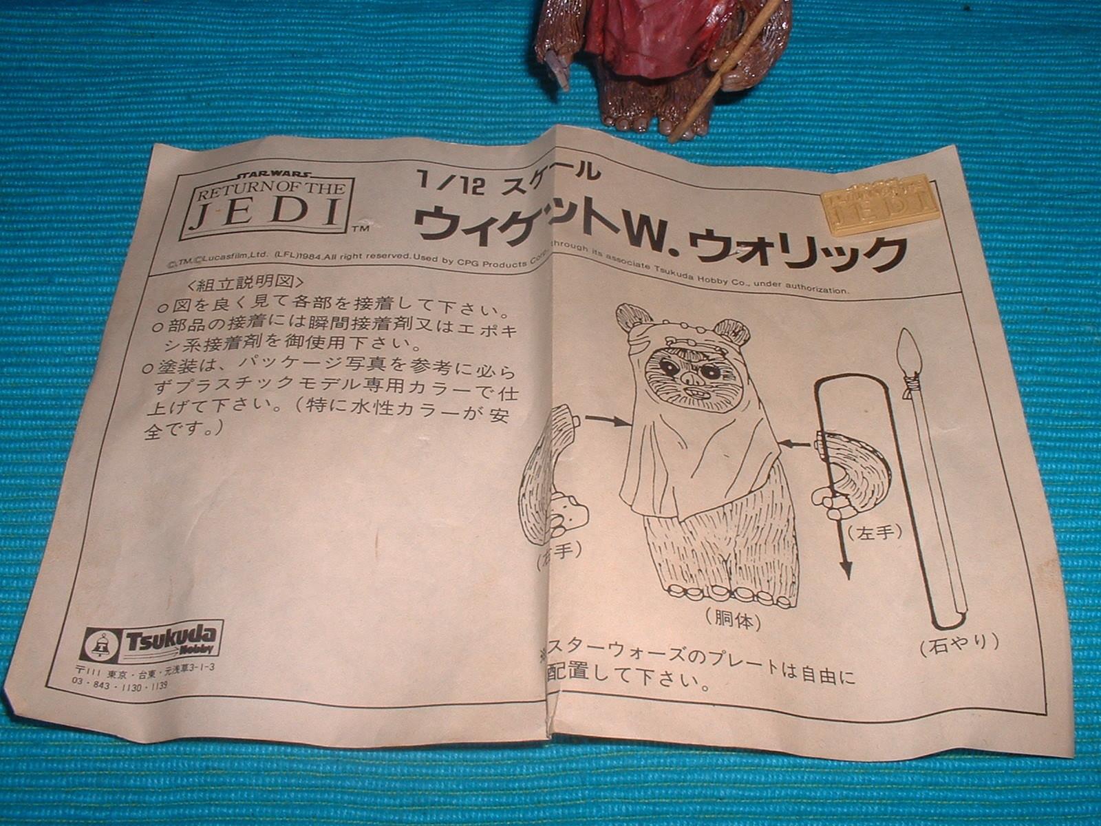 1992年製作 ツクダ製 12分の1「 ウィケットW ウォリック」その4.JPG