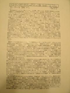 """1998年「GKは""""芸術品""""か?」1P-1.JPG"""