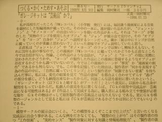 """1998年「GKは""""芸術品""""か?」1P-2.JPG"""
