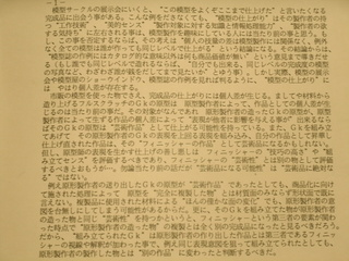 """1998年「GKは""""芸術品""""か?」1P-3.JPG"""