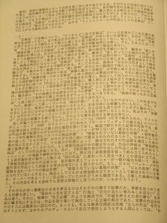 """1998年「GKは""""芸術品""""か?」2P-1.JPG"""