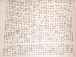 """1998年「GKは""""芸術品""""か?」2P-3.JPG"""