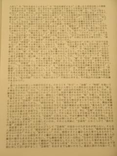 """1998年「GKは""""芸術品""""か?」3P-1.JPG"""