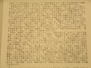 """1998年「GKは""""芸術品""""か?」3P-2.JPG"""
