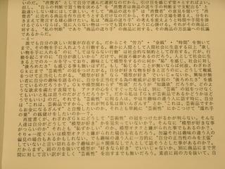 """1998年「GKは""""芸術品""""か?」3P-3.JPG"""