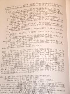 """1998年「GKは""""芸術品""""か?」4P-1.JPG"""