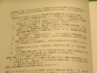 """1998年「GKは""""芸術品""""か?」4P-2.JPG"""