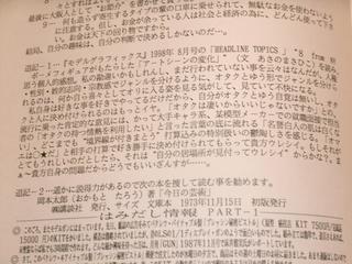 """1998年「GKは""""芸術品""""か?」4P-3.JPG"""