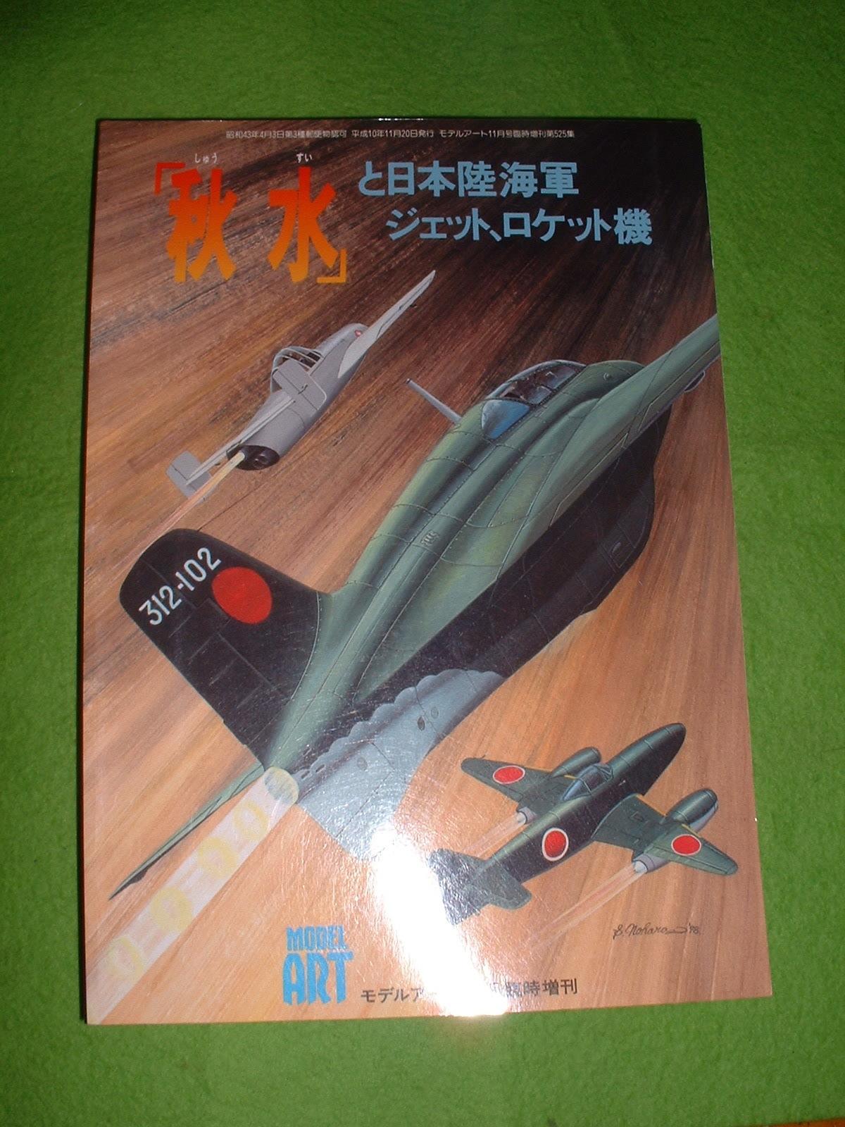 1998年発光「秋水と日本陸海軍ジェット機 ロケット機」.JPG