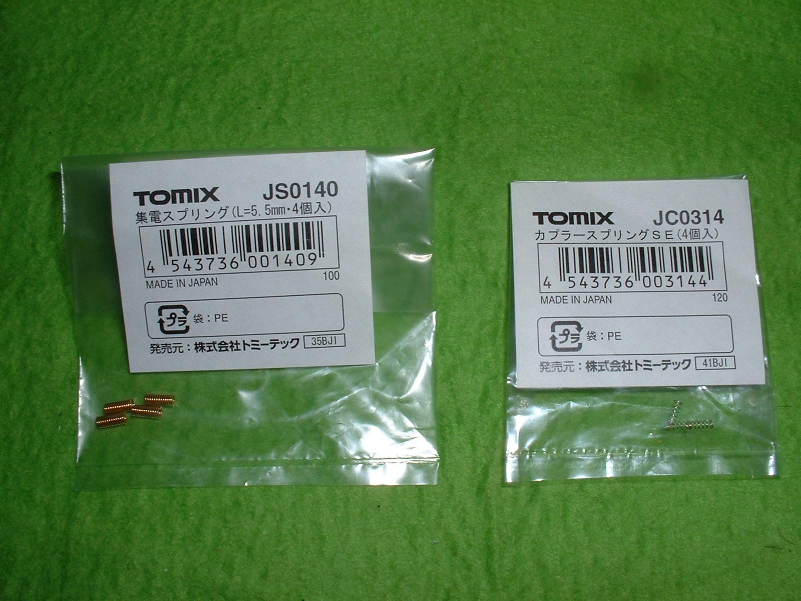 2012.06.30購入スプリング Doburoku-TAO.JPG