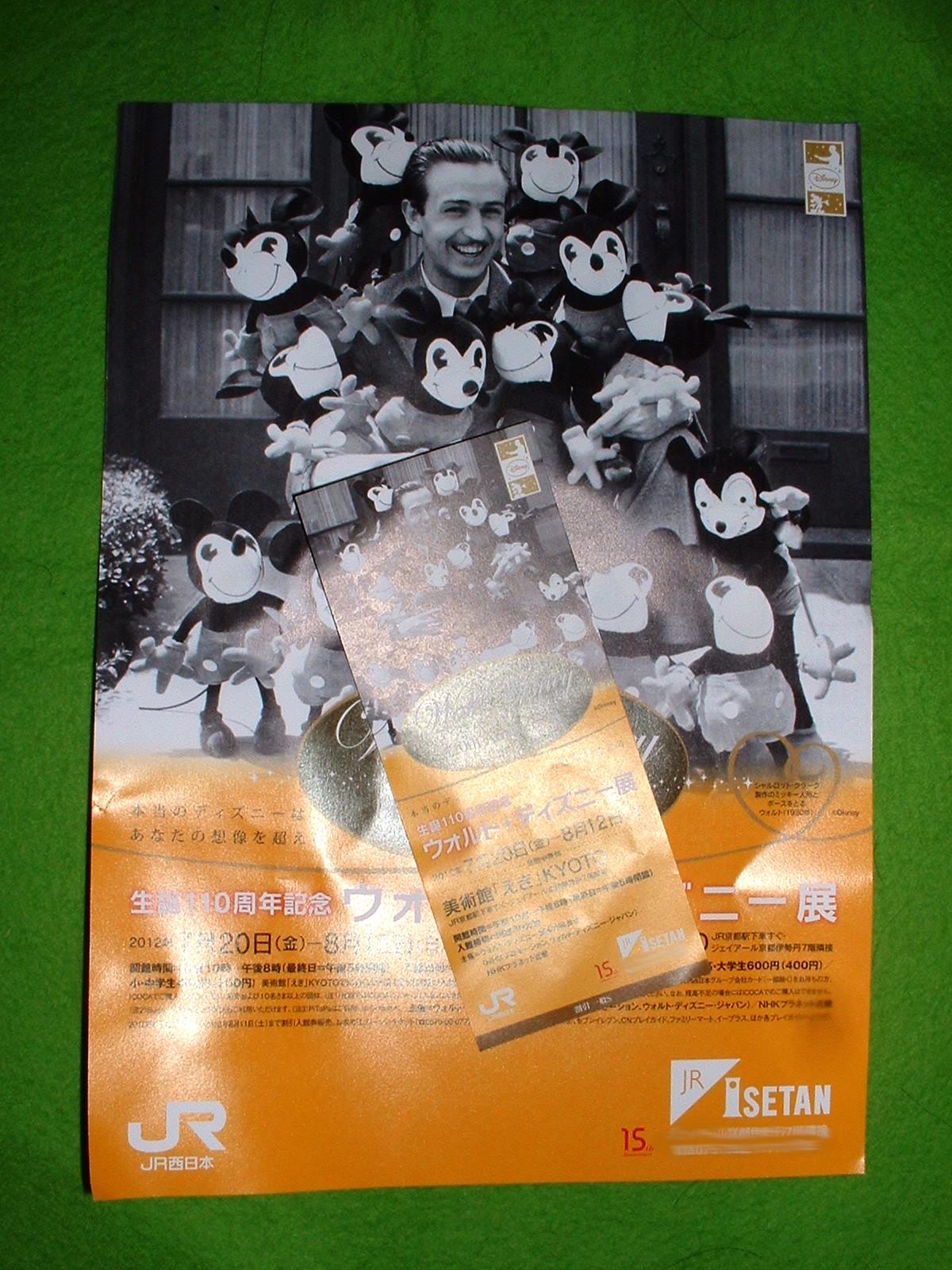「生誕110周年記念 ウォルト・ディズニー展」Doburoku-TAO.JPG
