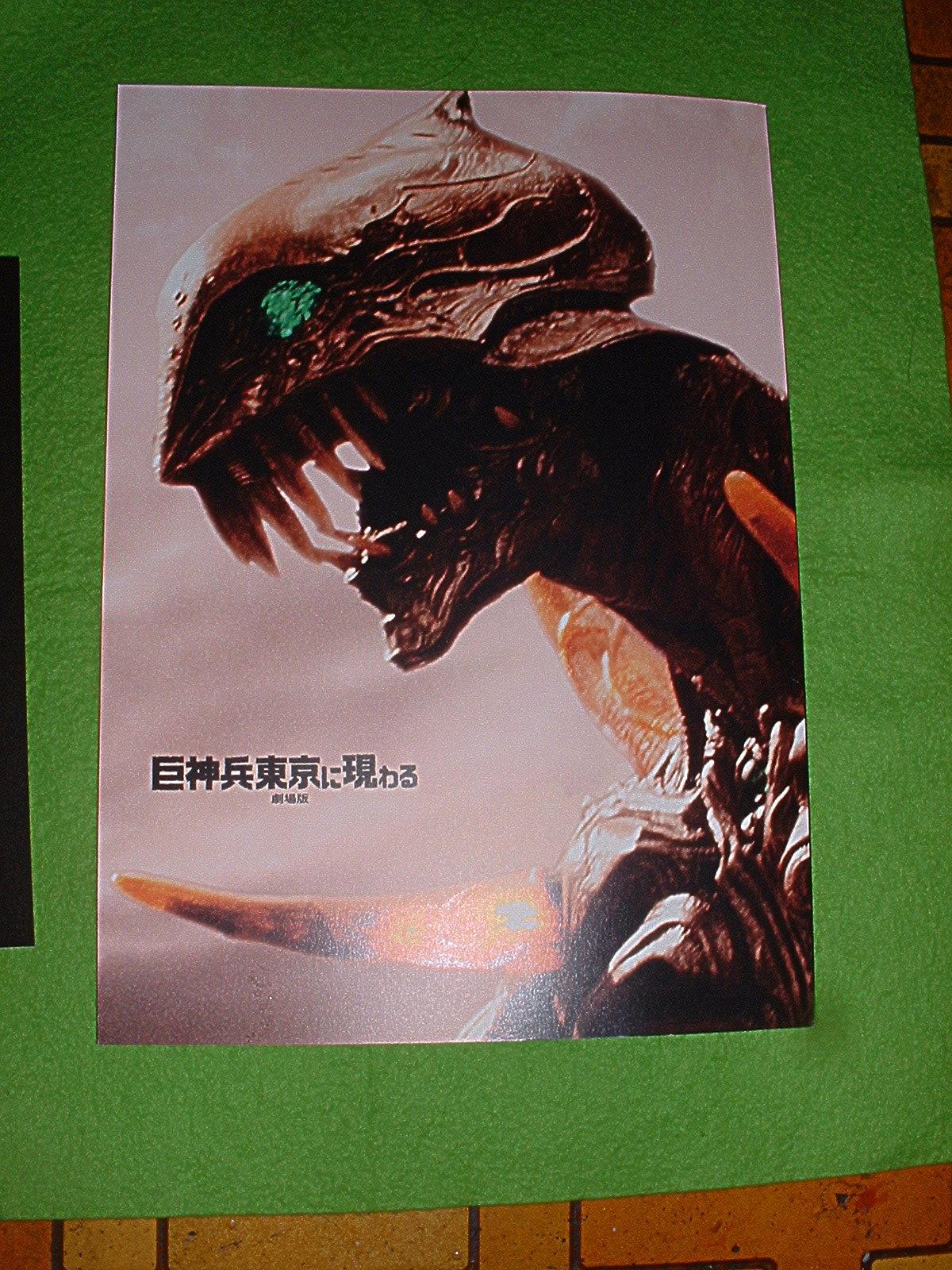 2012年11月23日映画鑑賞その2 Doburoku-TAO.JPG