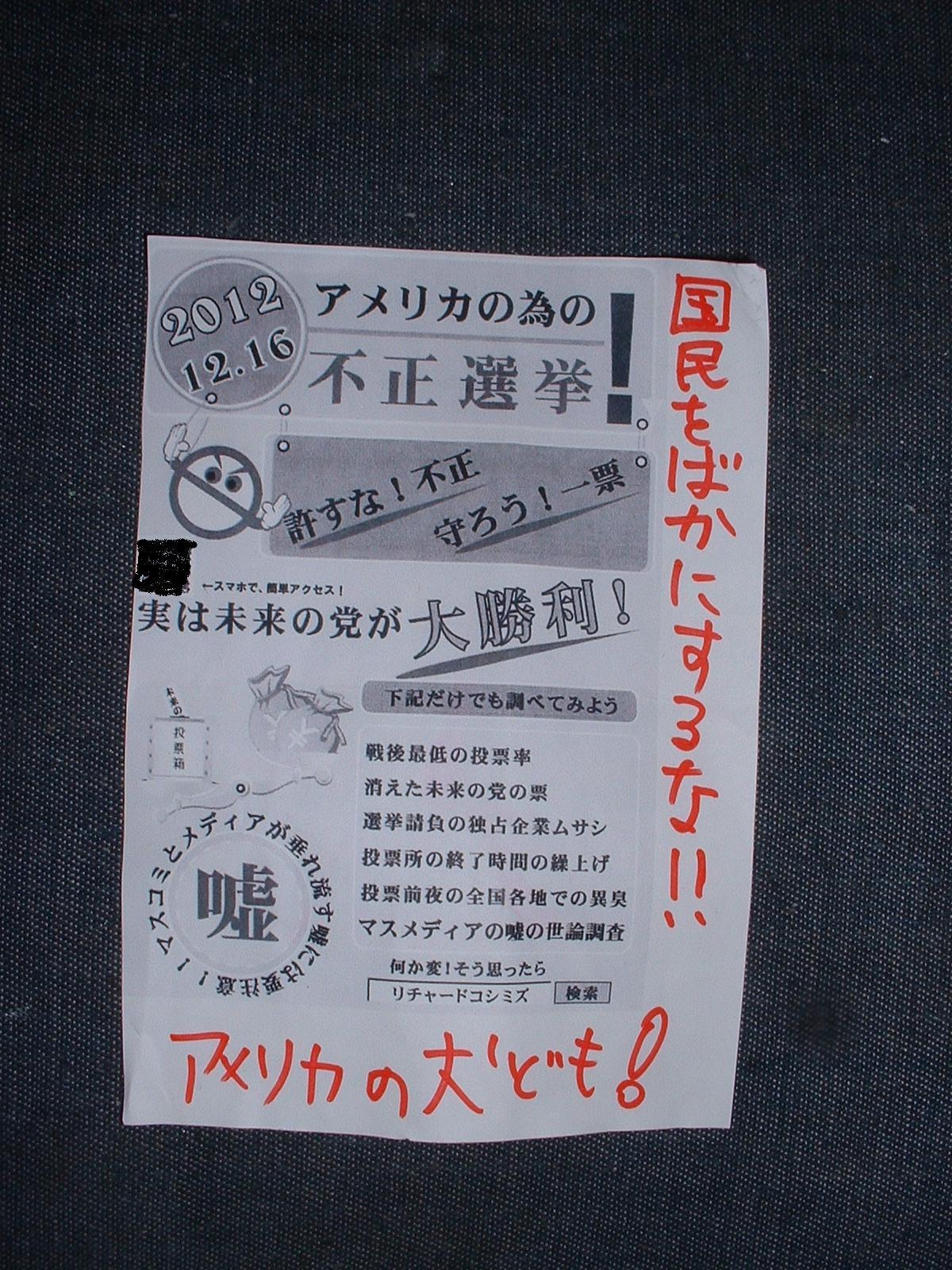 2013.01.14 の怪文書 Doburoku-TAO.JPG