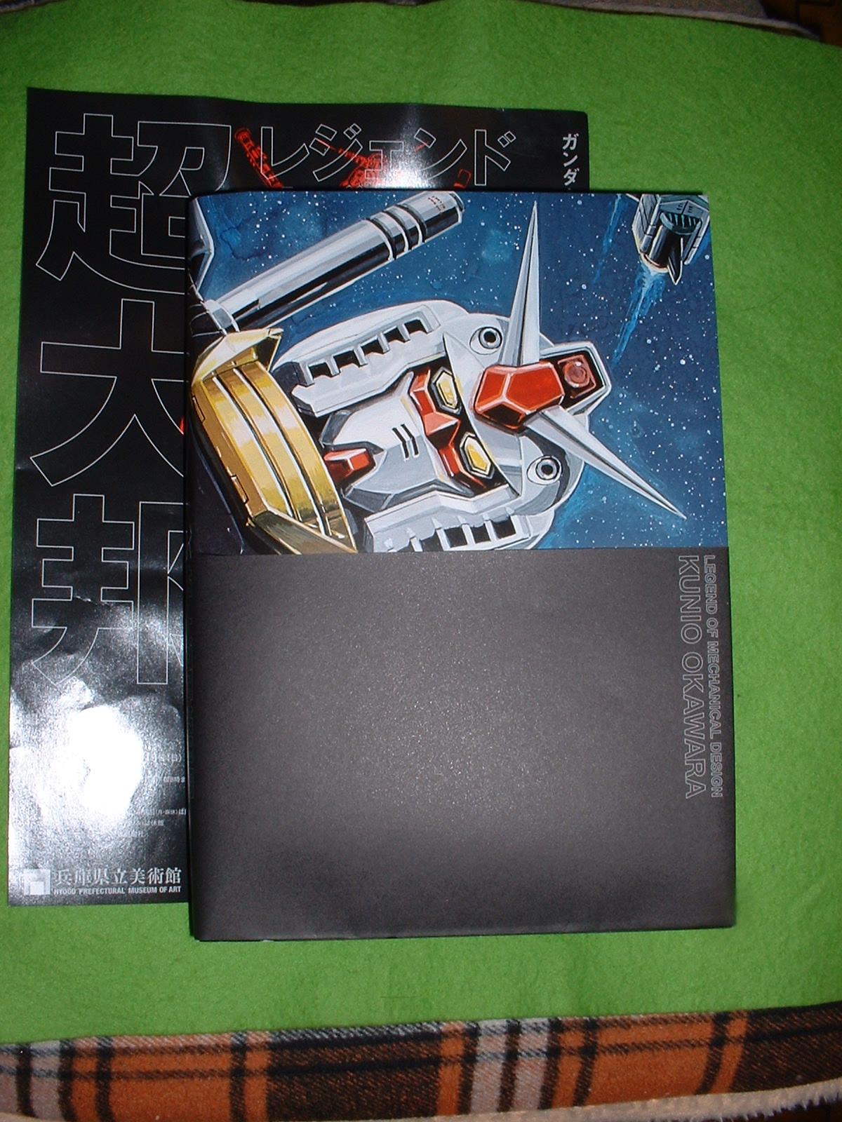 2013年04月14日「超 大河原邦夫展」図録 Doburoku-TAO.JPG