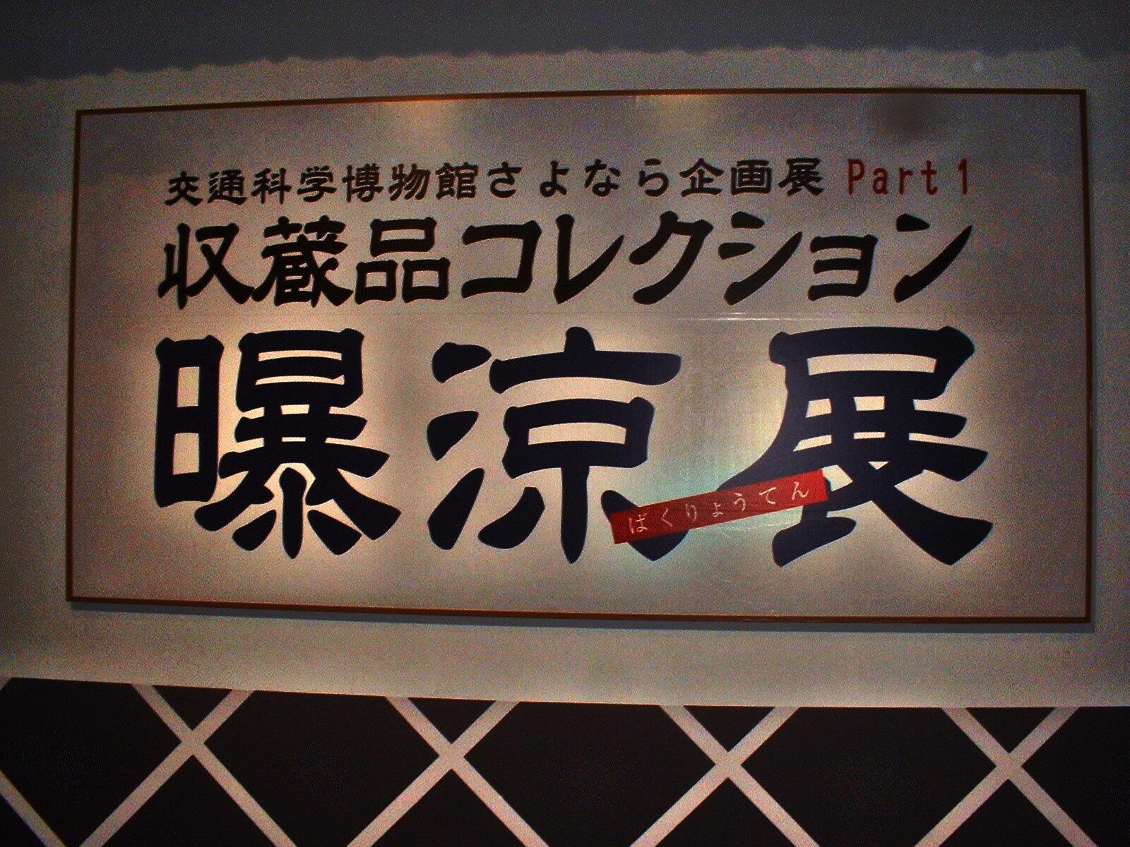 2013年12月08日のお出かけ その1 Doburoku-TAO.JPG