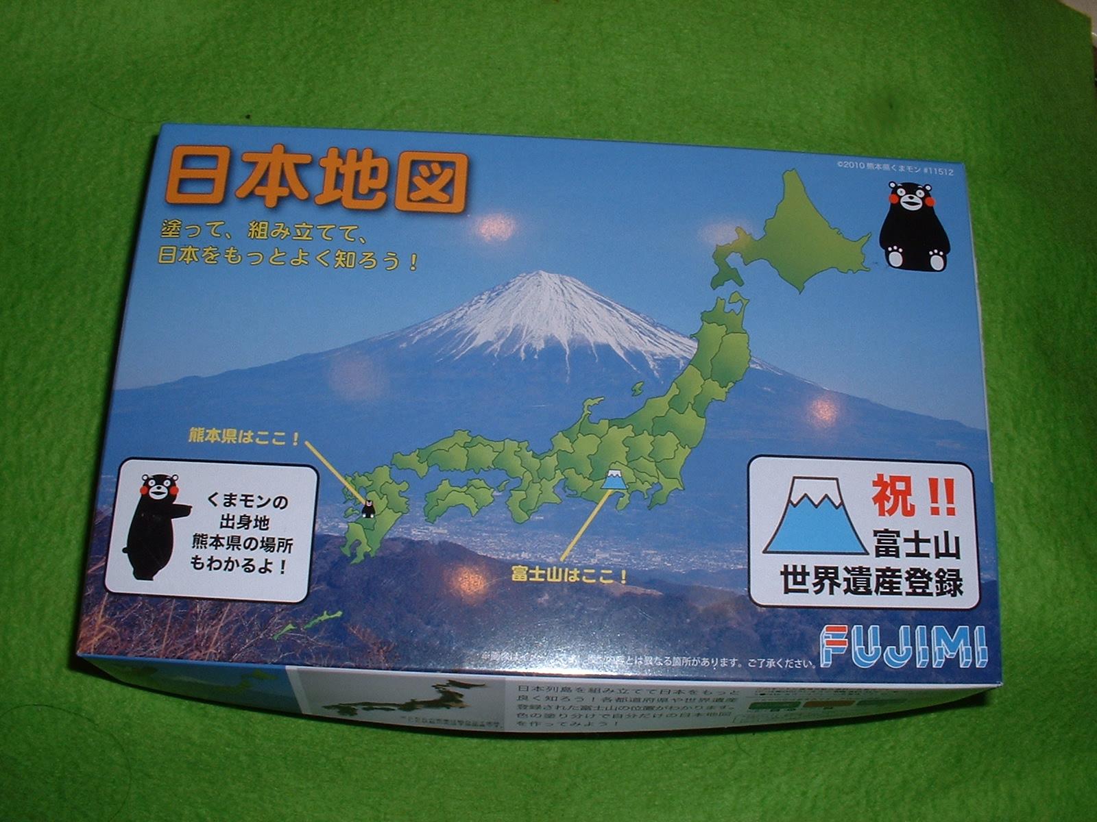 2013年12月14日購入 フジミ模型㈱450万分の1「日本地図」 Doburoku-TAO.JPG