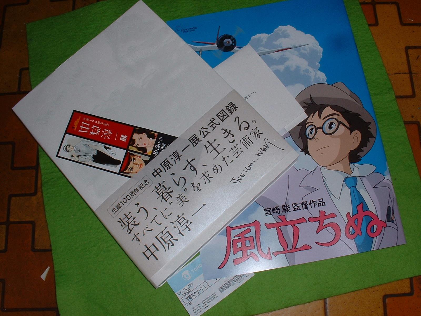 2013年月27日28日 の鑑賞「中原淳一展」映画「風立ちぬ」 Doburoku-TAO.JPG