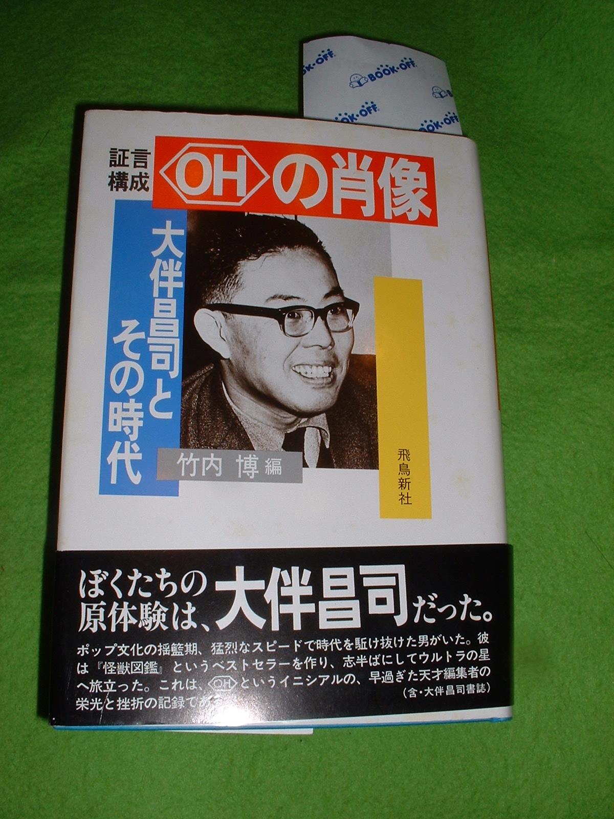 2014.07.13の散財 書籍 Doburoku-TAO.JPG