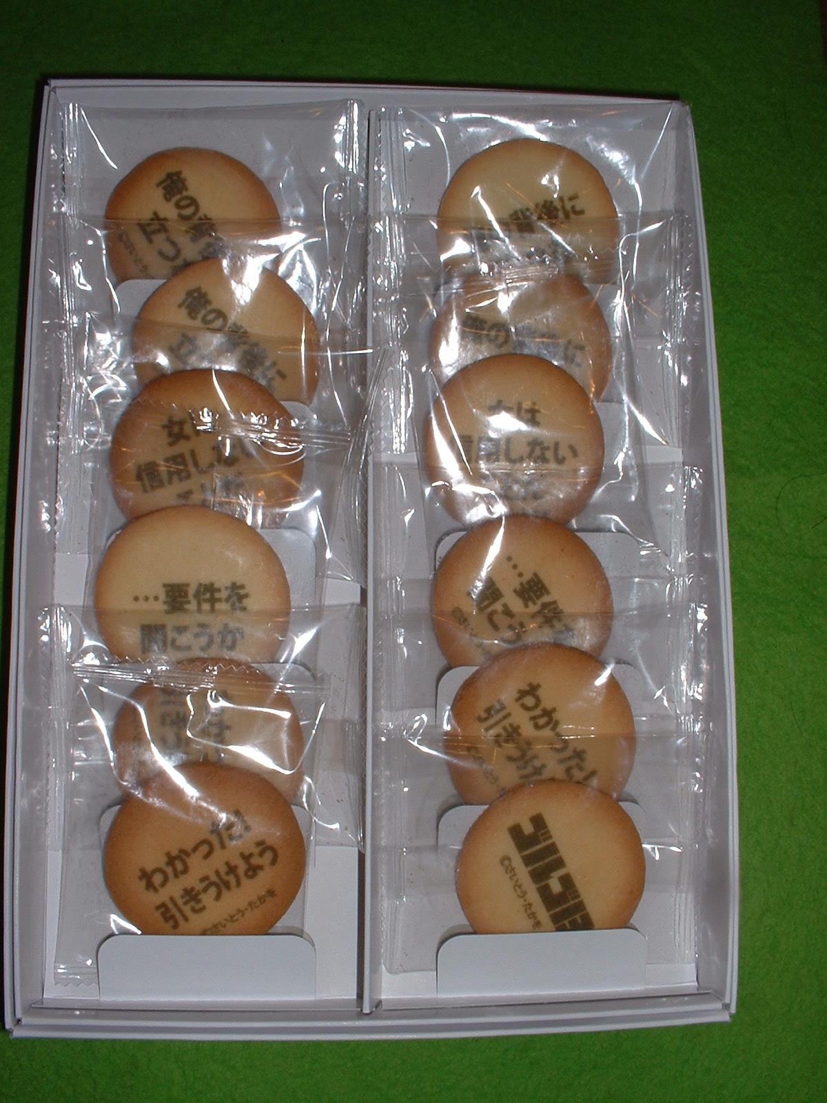 2014.08.10のお出かけ お土産「ゴルゴ13 クッキー」その2 Doburoku-TAO.JPG