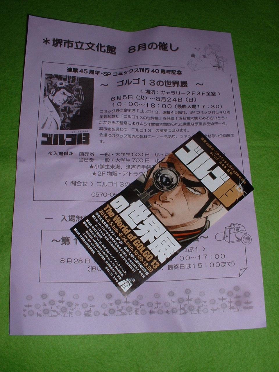2014.08.10のお出かけ「ゴルゴ13の世界展」 Doburoku-TAO.JPG