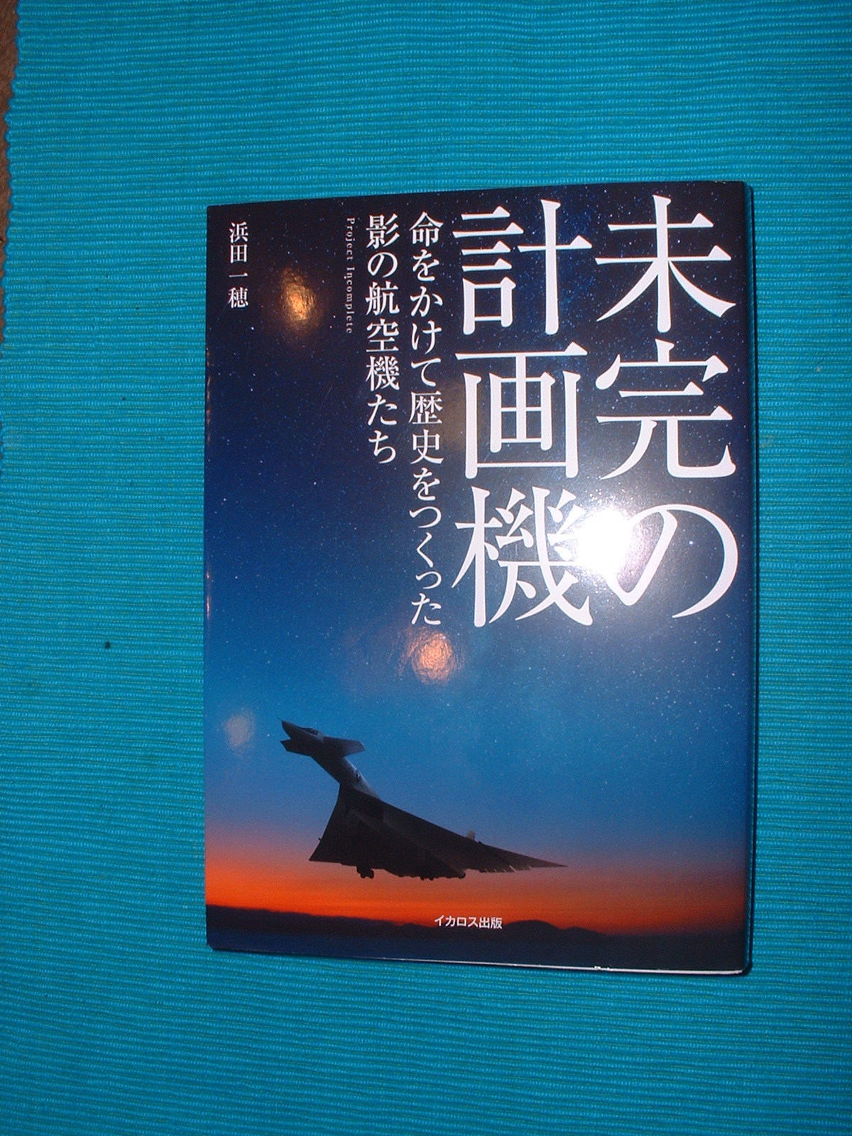 2015年発行 浜田一穂 著「未完の計画機」イカロス出版.JPG