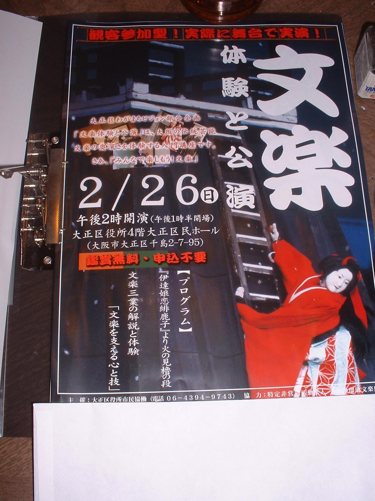 2017年「文楽 体験と公演」チラシ.JPG