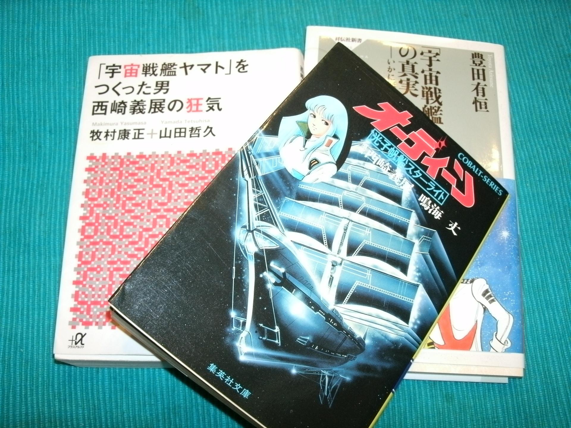 2019年1月1日「オーディーン 光子帆船スターライト」(集英社文庫その1.JPG