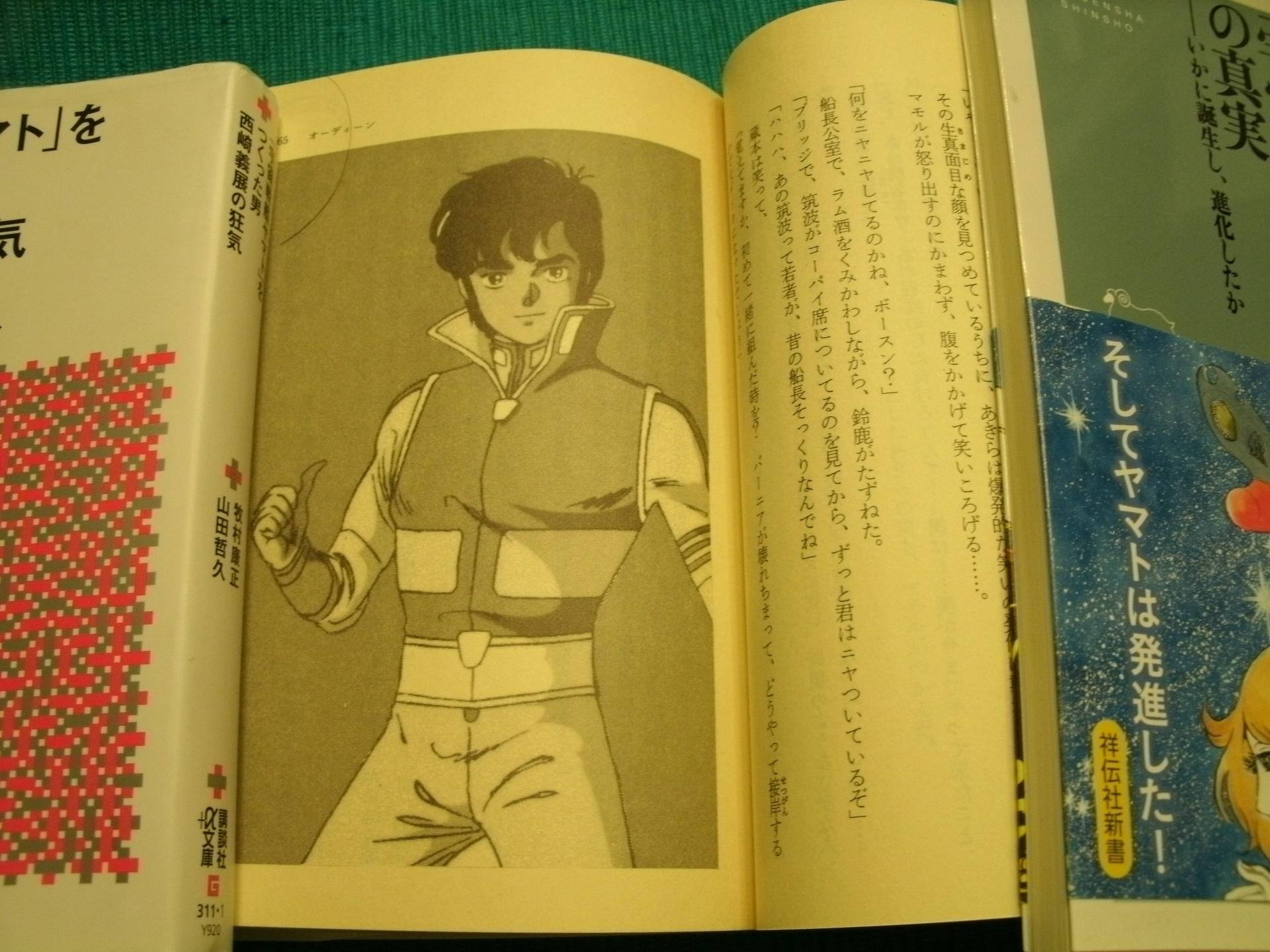 2019年1月1日「オーディーン 光子帆船スターライト」(集英社文庫その2.JPG