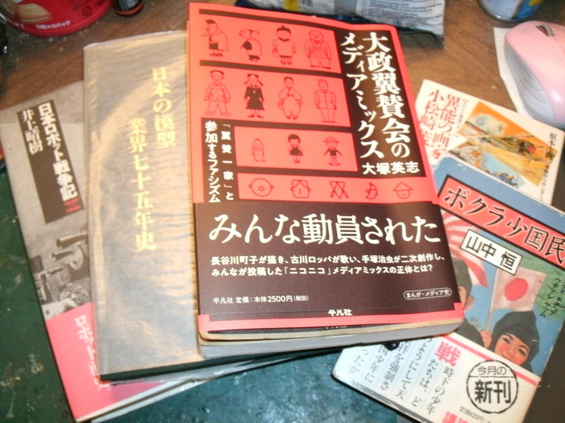 2019年3月12日「最近の読書」その1.JPG