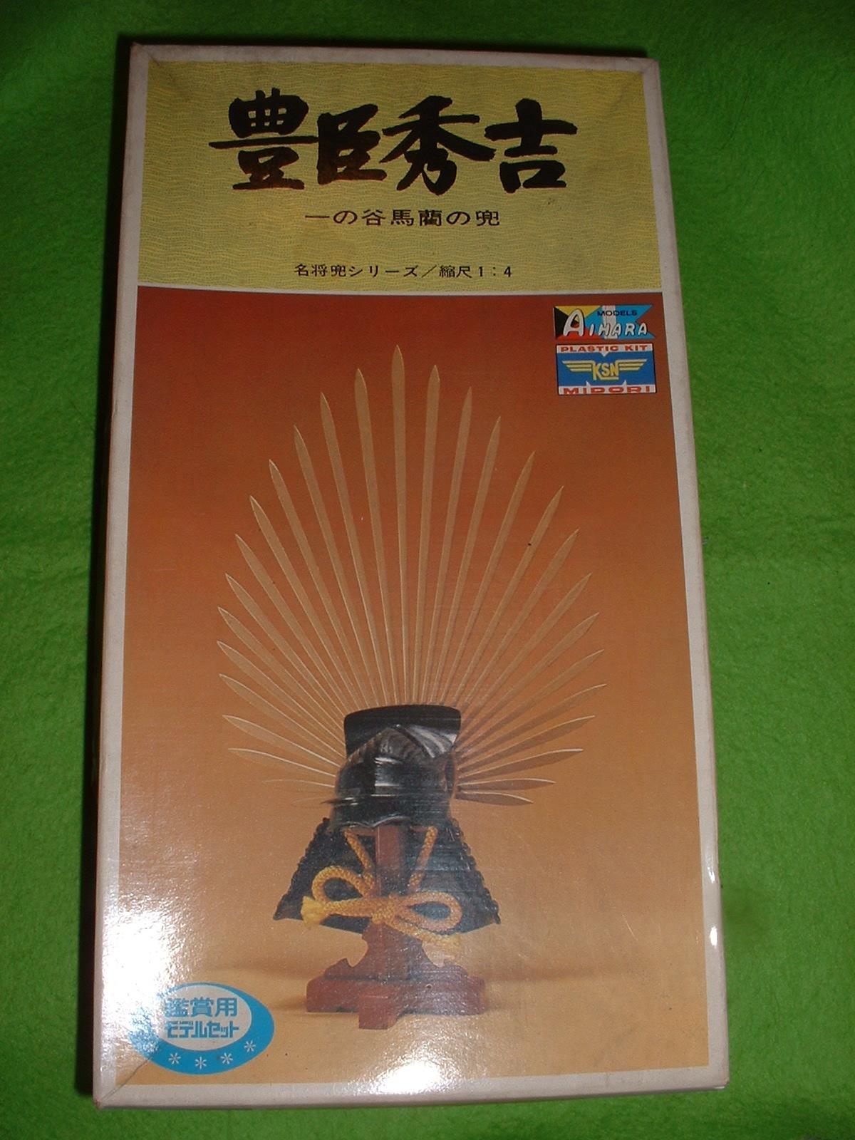 4分の1 相原・緑商会 豊臣秀吉の兜 外箱 Doburoku-TAO.JPG