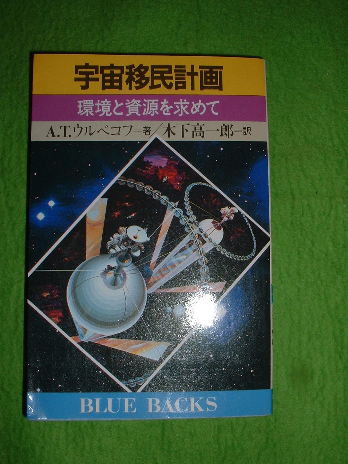 A.T.ウルベコフ 著 「宇宙移民計画 環境と資源を求めて」 Doburoku-TAO.JPG