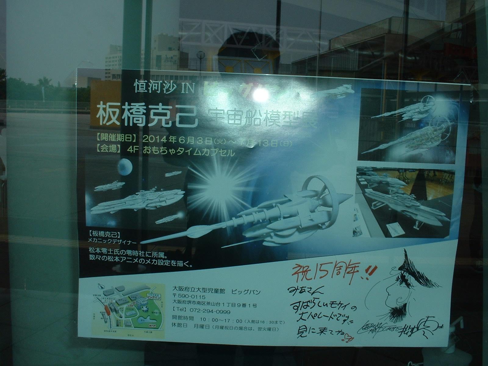 「大阪府立大型児童館ビックバン」「板橋克己宇宙船模型展」その2Doburoku-TAO.JPG