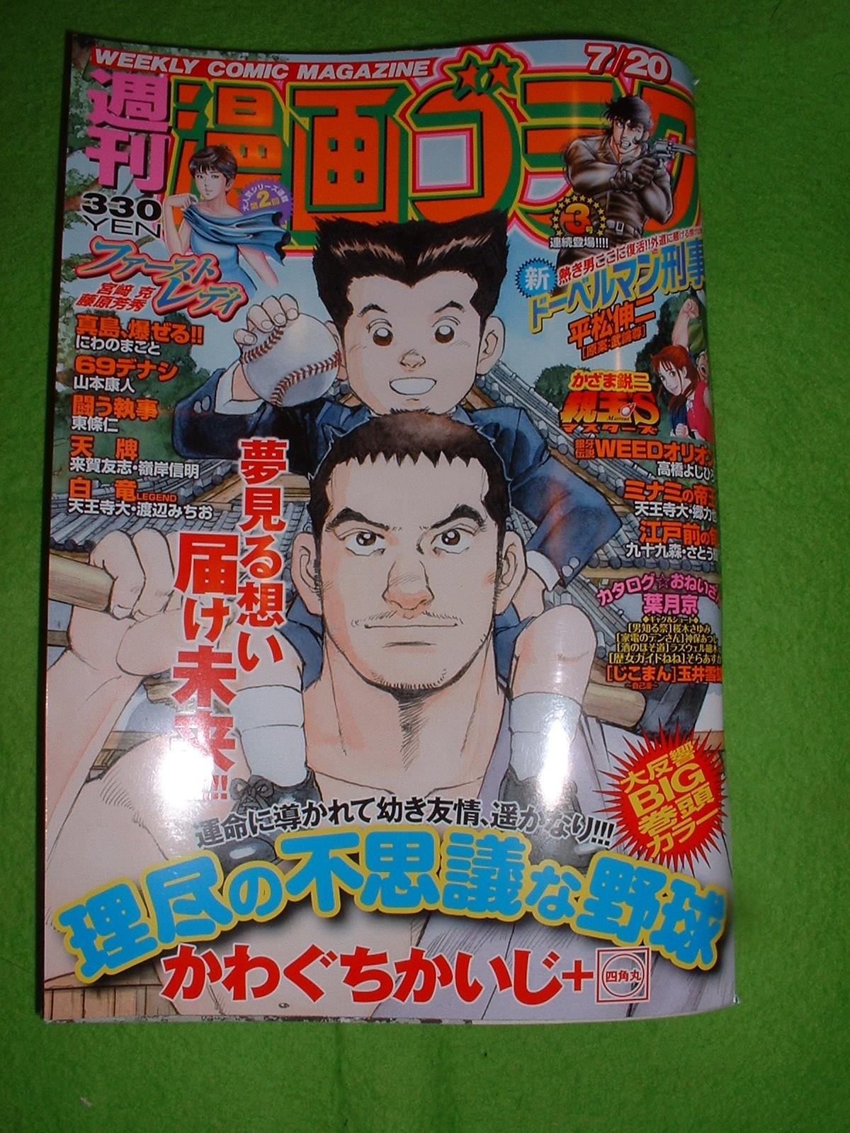 漫画ゴラク 2012.07.20号 Doburoku-TAO.JPG