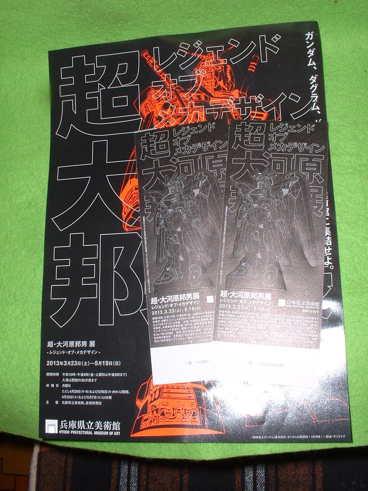 「超 大河原邦夫展」チラシと前売り券 Doburoku-TAO.JPG