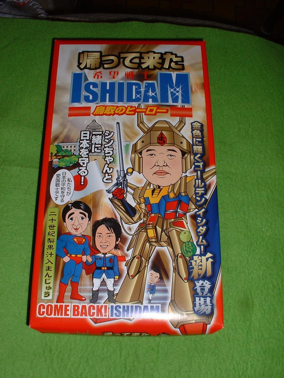 お土産 「帰って来た 希望戦士 ISIDAM」  Doburoku-TAO.JPG