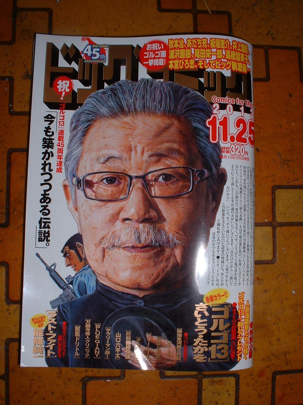 ビックコミック 2013年11月25日号 「ゴルゴ13」連載45周年記念記事 掲載号 Doburoku-TAO.JPG