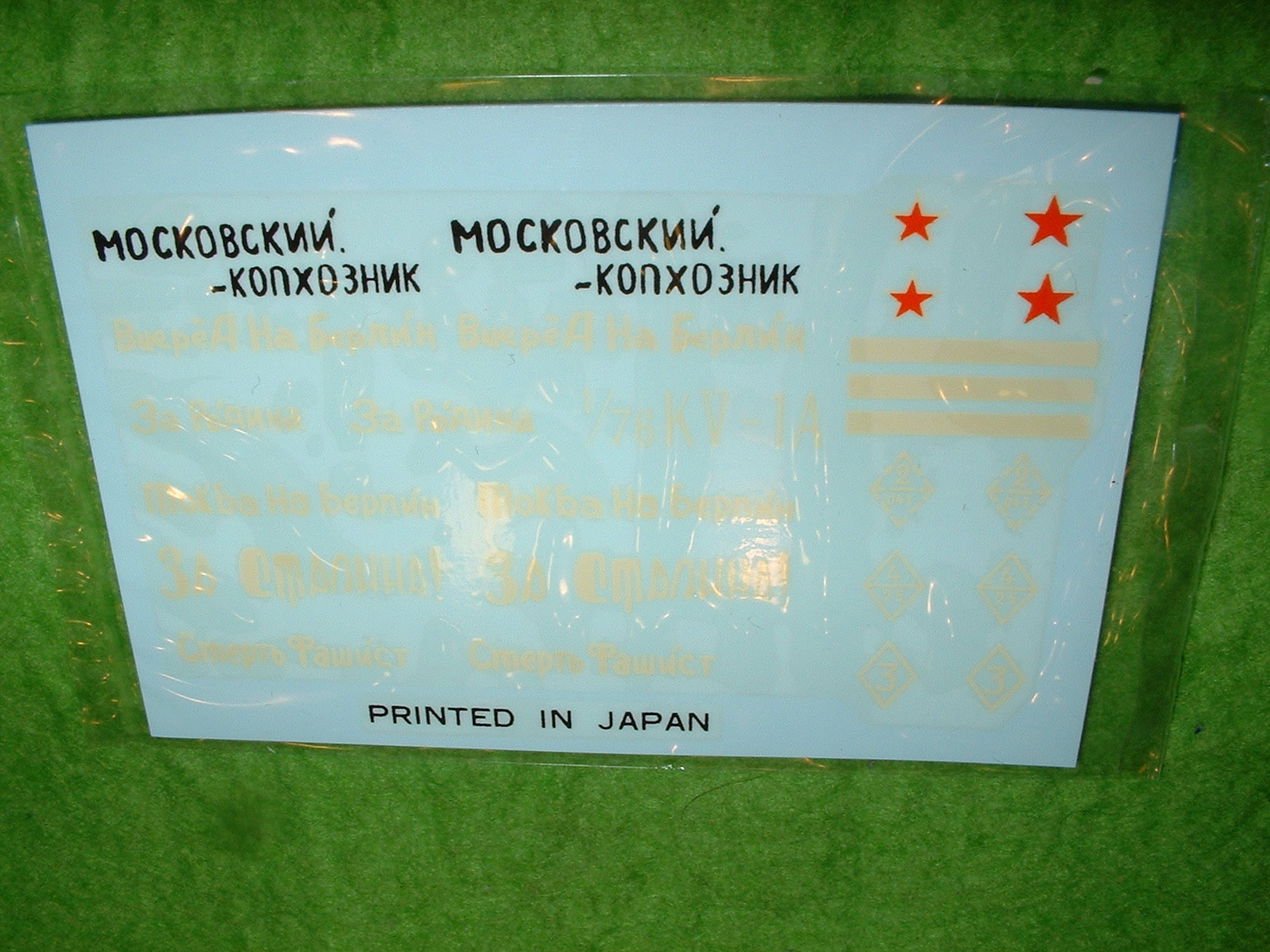 フジミ KV-1  のデカール そのⅠ Doburoku-TAO.JPG