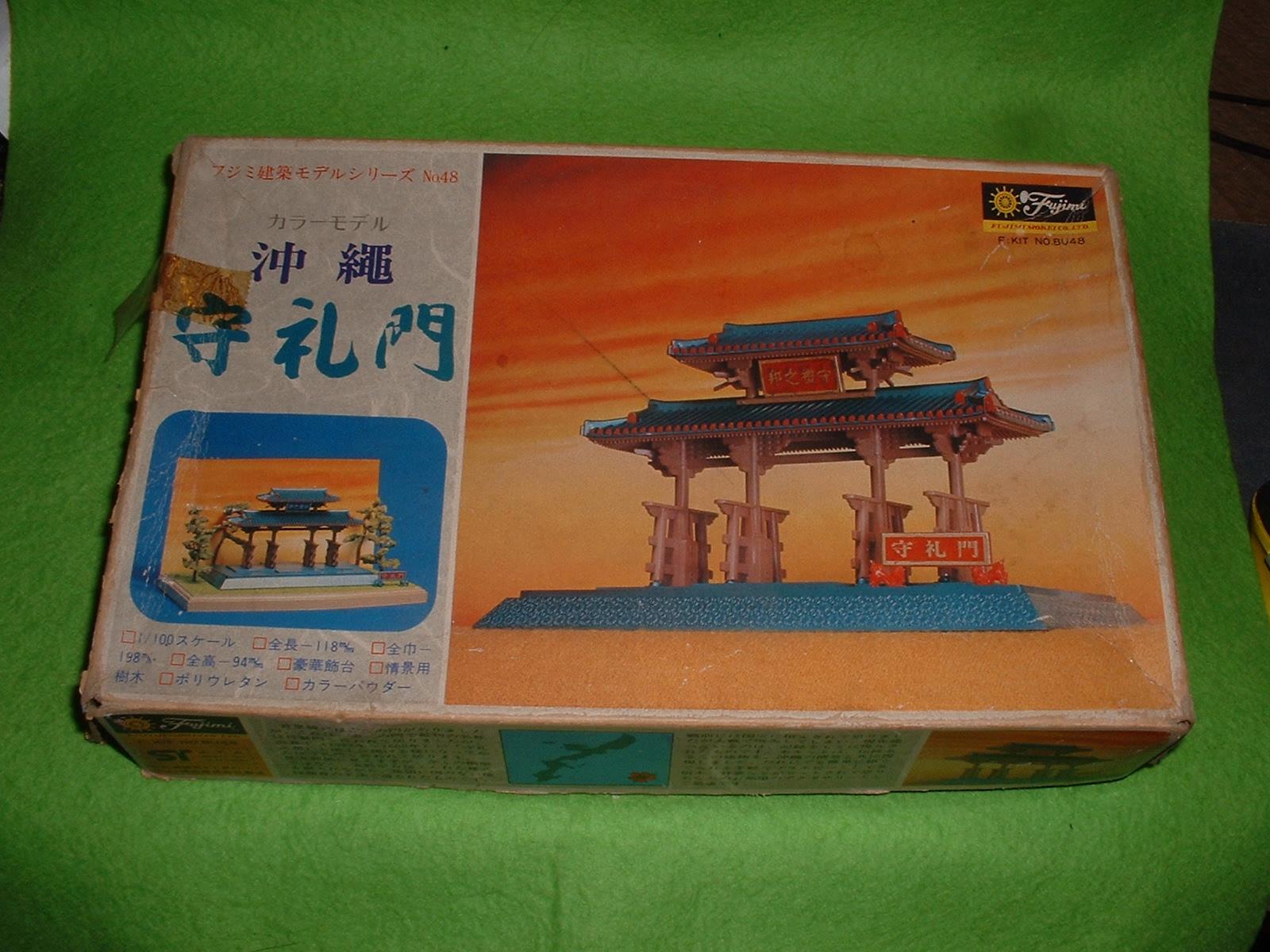 フジミ模型㈱ 建築モデルシリーズ「守礼門」 Doburoku-TAO.JPG