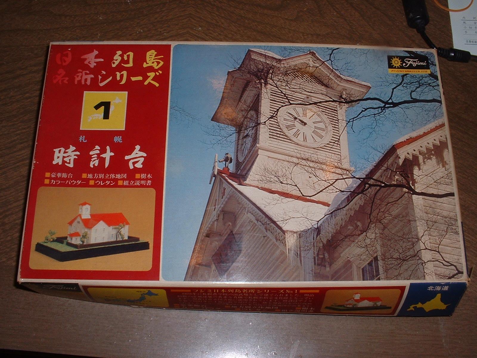 フジミ模型㈱ 日本列島名所シリーズ「時計台」 Doburoku-TAO.JPG