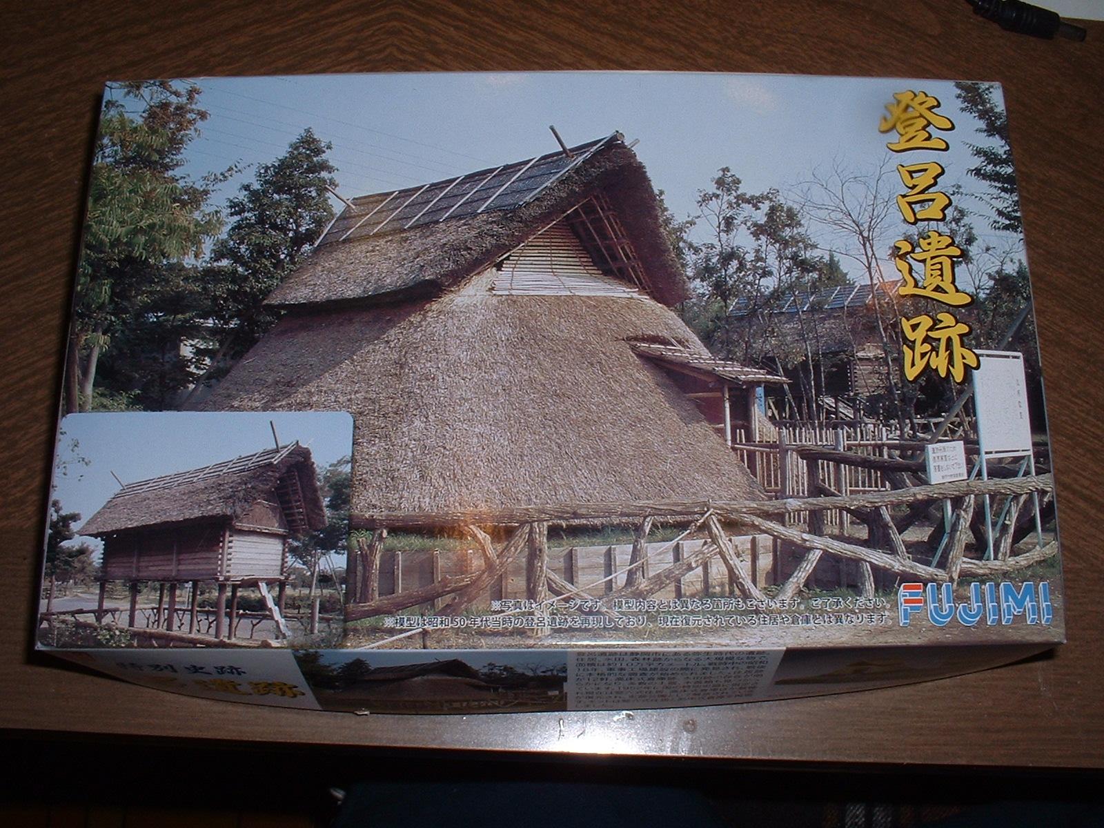 フジミ模型㈱ 現行 建物モデルシリーズ「登呂遺跡」 Doburoku-TAO.JPG