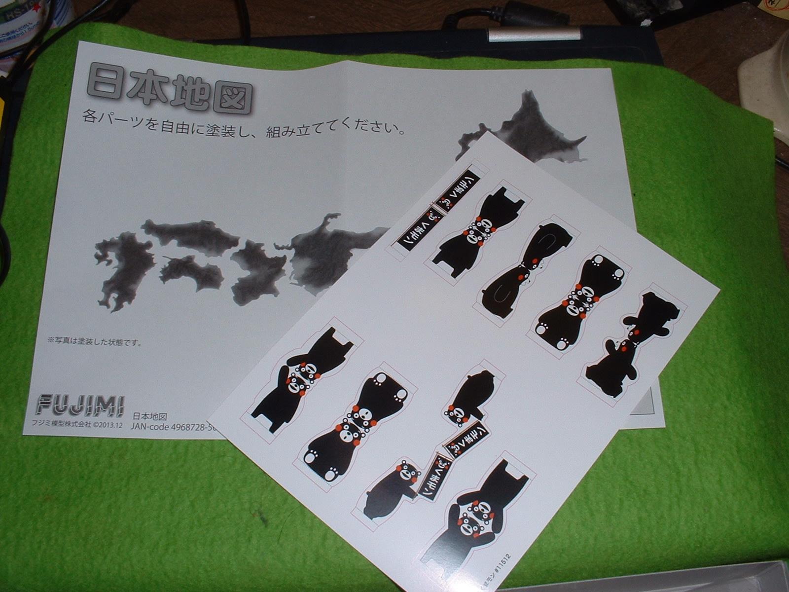 フジミ模型㈱「日本地図」 組み立て説明図&おまけ「くまモン」 Doburoku-TAO.JPG