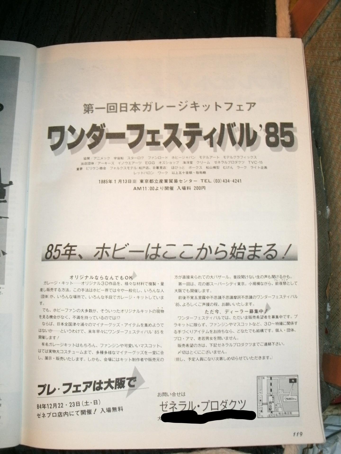 モデルグラフィックス誌1984年12月号掲載広告_LI.jpg
