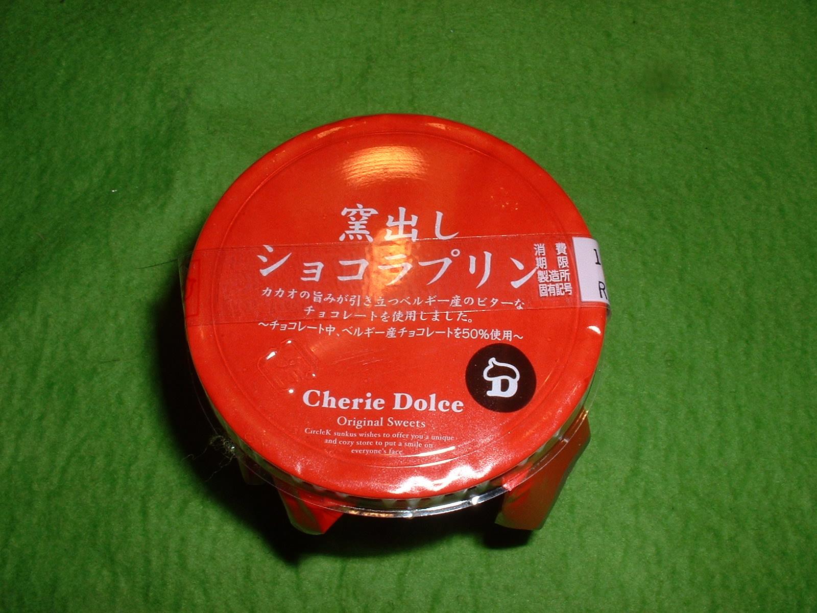 窯出しショコラプリン  Doburoku-TAO.JPG